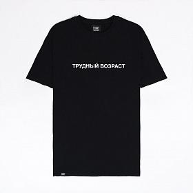"Футболка ГОРЕ ""ТРУДНЫЙ ВОЗРАСТ"" black G101"