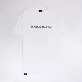 "Футболка ГОРЕ ""ТРУДНЫЙ ВОЗРАСТ"" white G101"
